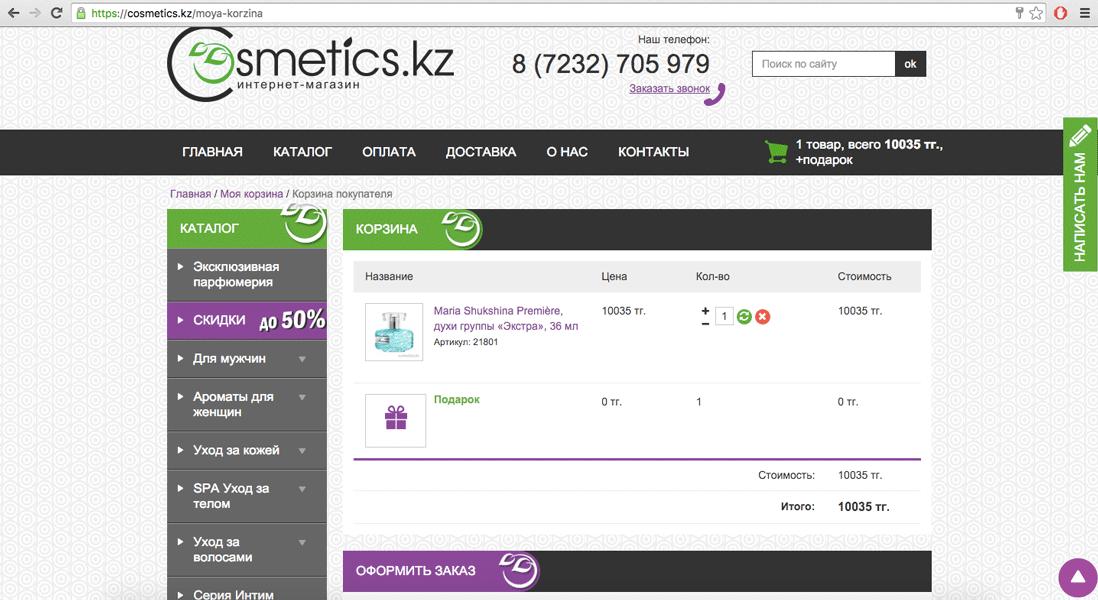 korzina cosmetics.kz
