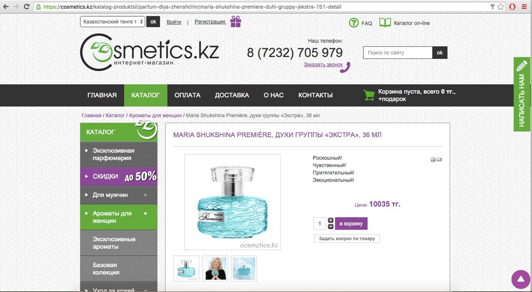 zakaz cosmetics.kz