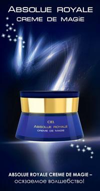 Крем для лица мультиактивный Absolue Royale Cream de Magie